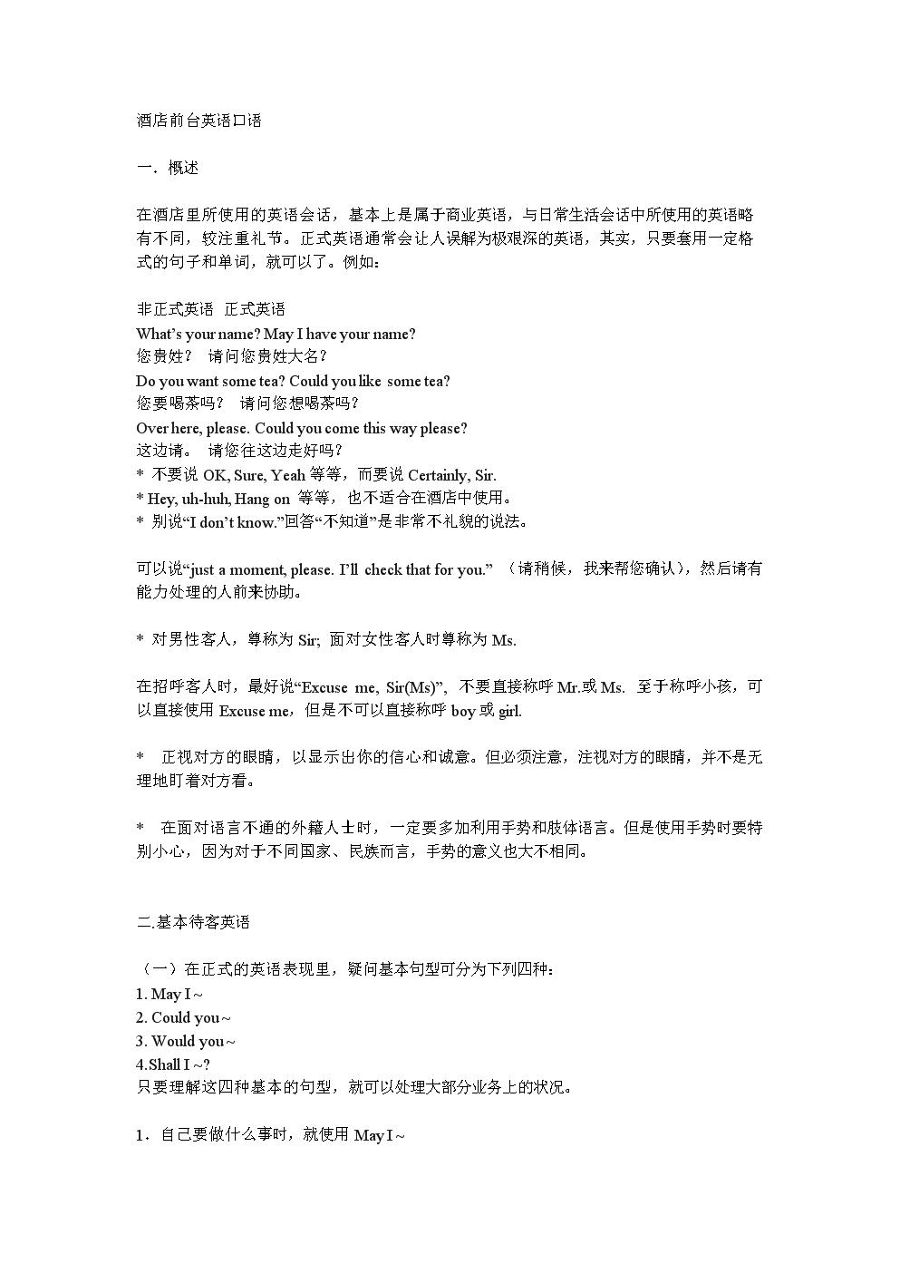二零一六酒店前台英语口语训练-93页.doc