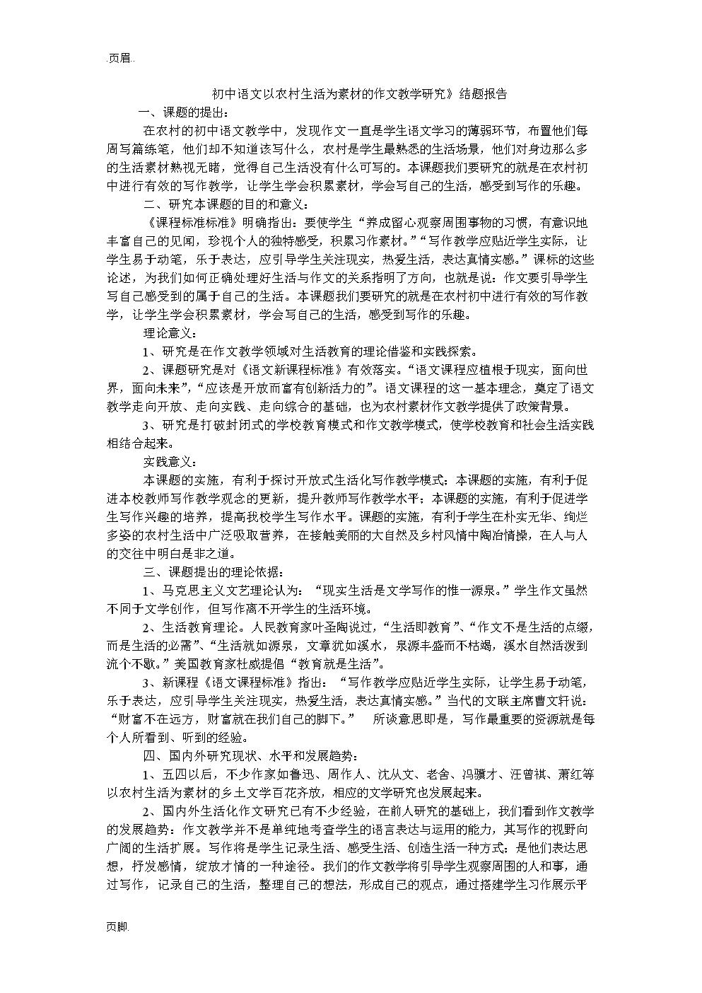 初中语文以农村生活为素材作文教学研究分析.