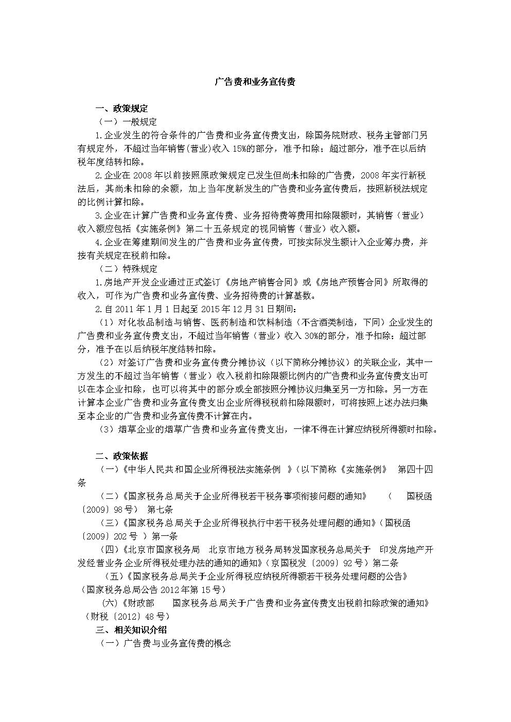 X年北京市朝阳区企业所得税汇算清缴指南.do