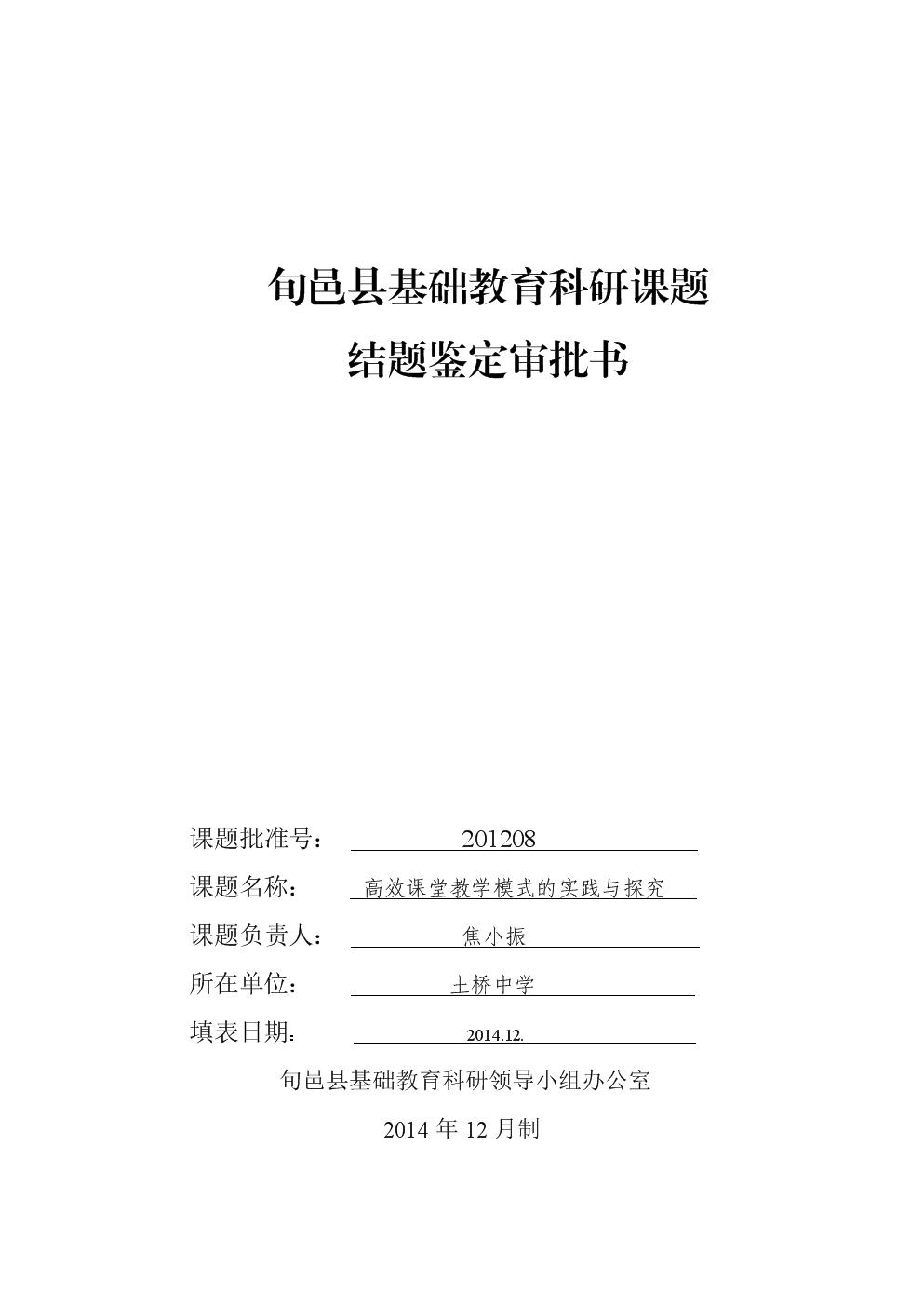 13旬邑县基础教育科研课题结题鉴定审批书.do