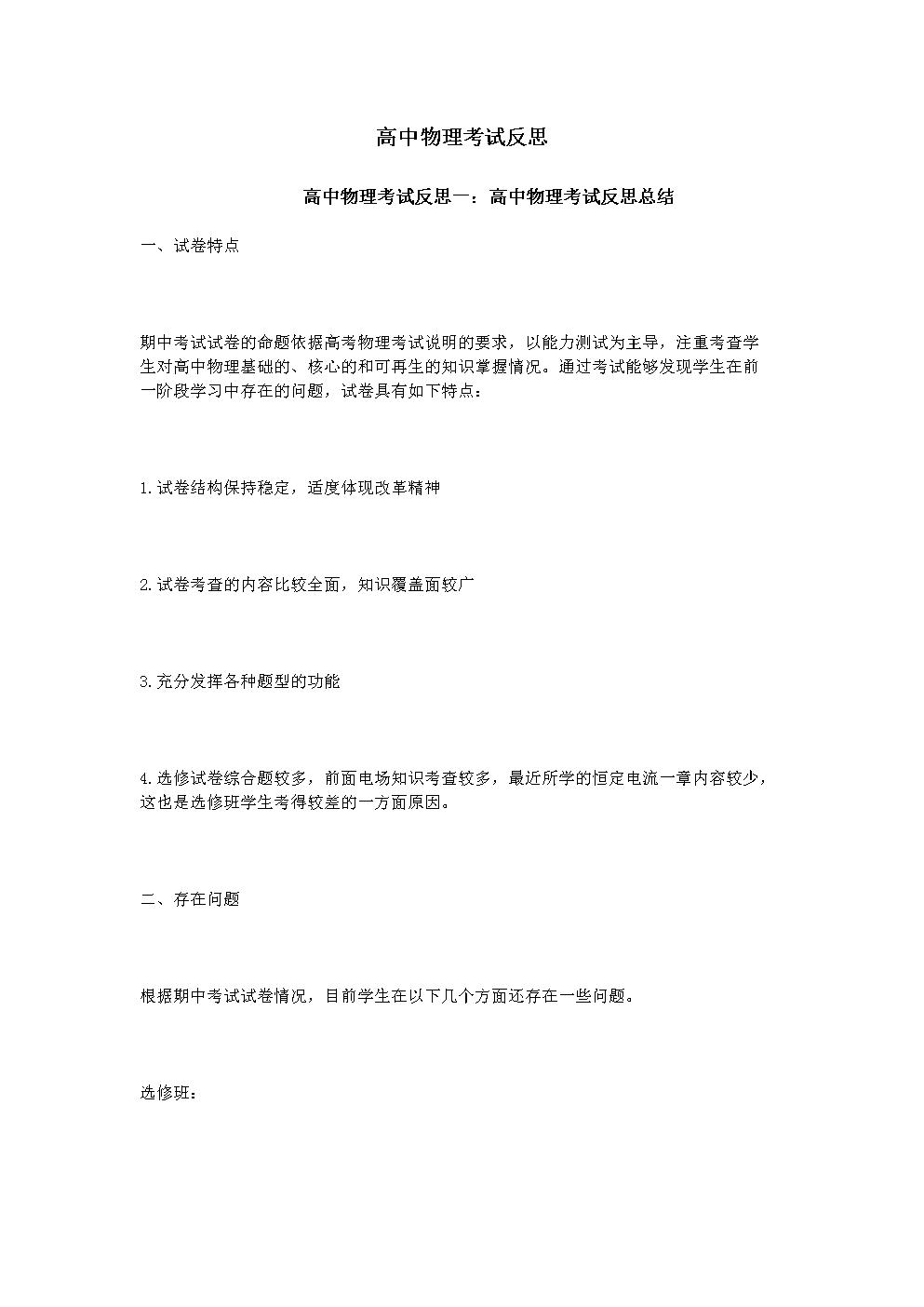 高中物理考试反思.doc