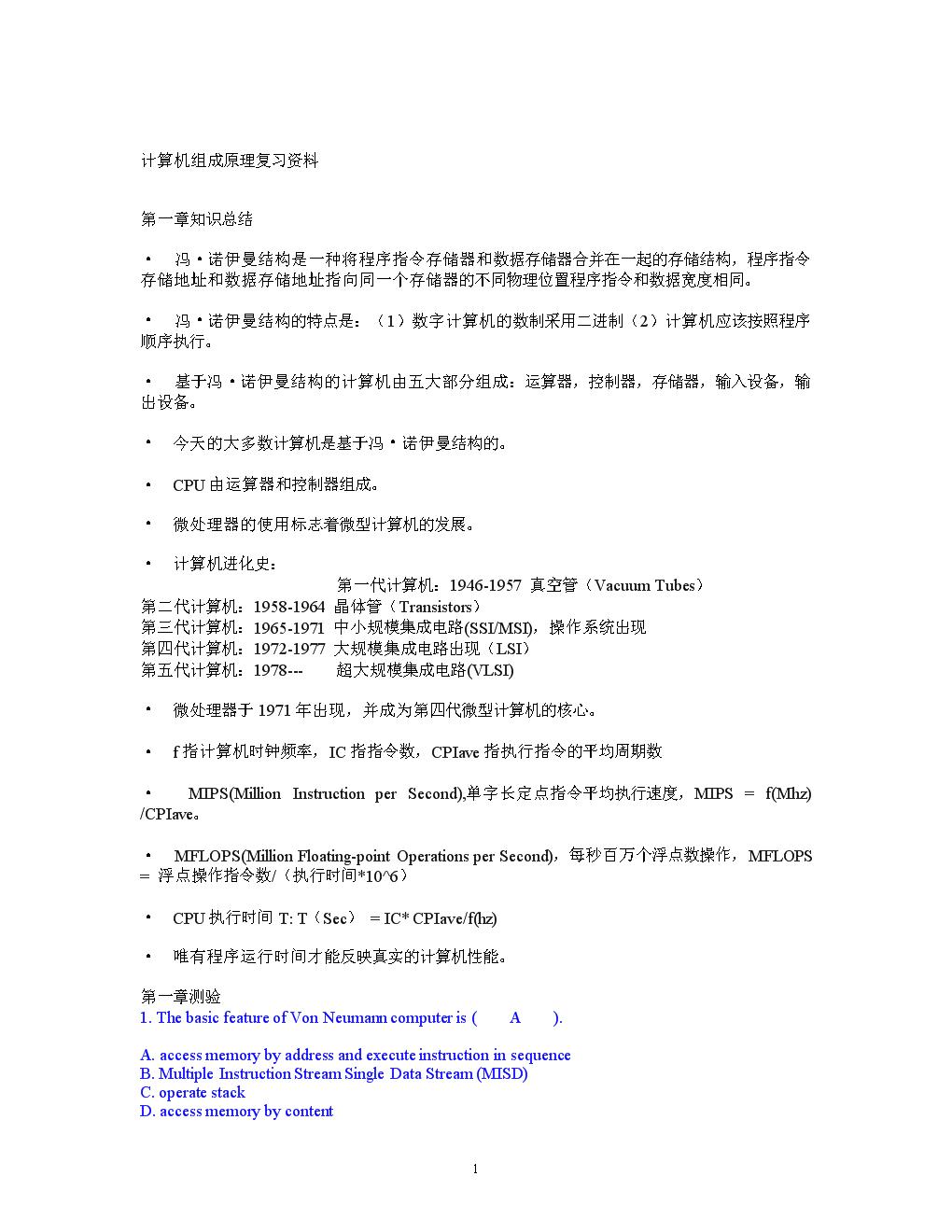 东北大学计算机组成原理题库 东北大学2.doc